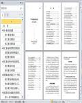 山东某市新型城镇化规划(2015-2020年)稿148页