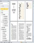 循环水余热回收节能工程可行报告报告(技术方案)33页