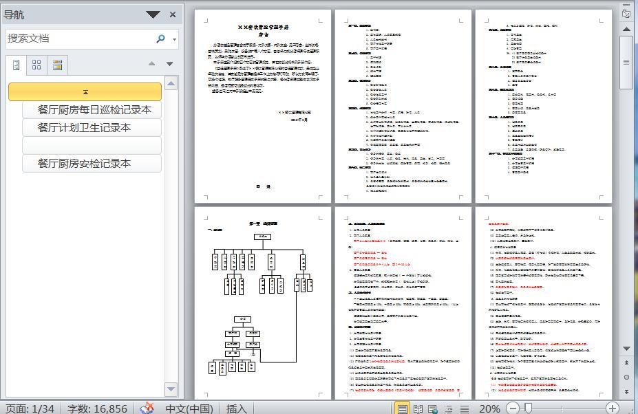 酒店餐饮 餐饮管理公司:餐厅营运管理手册(稿)34页  5,制订岗位排班