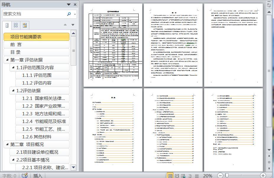 化学品公司树脂产业化项目节能评估报告书85页