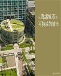 海绵城市详细解读:从海绵城市到可持续的城市138页