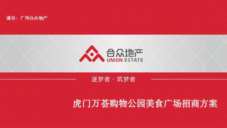 广东虎门美食广场招商方案23页资料文档截图