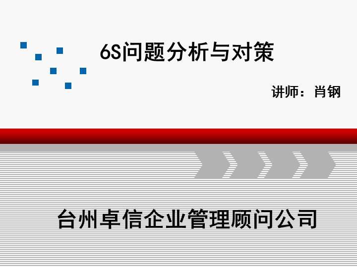 6S管理 6S推行与目视化管理培训课件82页