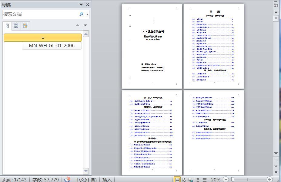 乳业有限公司管理制度汇编手册目录 第一部分:管理部制度 作息制度