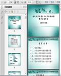 建筑业营改增河北省计价依据调整宣贯课件63页