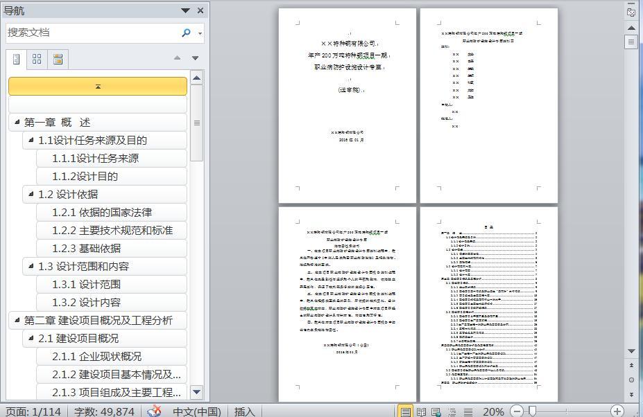 钢铁公司特种钢项目职业病防护设施设计专篇114页