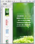 2016版营改增手册之二291页