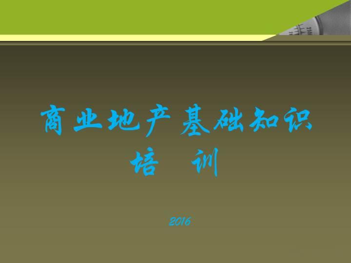 商业地产基础知识培训112页图片 18776 720x