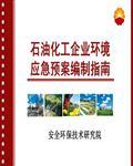 石油化工企业环境应急预案编制指南96页
