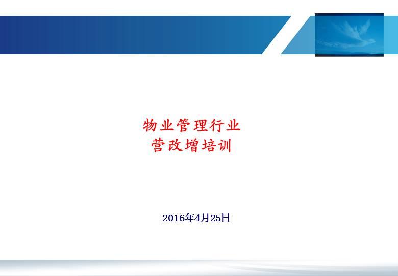物业管理企业培训课件
