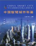 中国智慧城市年鉴(2014上卷)425页