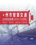 市智慧交通总体规划纲要(十三五2016-2020年)91页