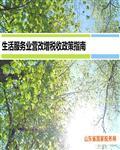 营改增培训课件:生活服务业营改增税收政策指南59页