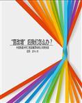 中铁工程公司财务部:营改增培训(201605)96页