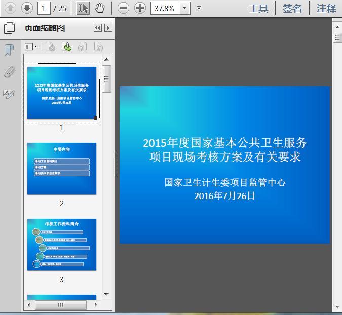 【基本公共卫生服务项目绩效考核实施方案】