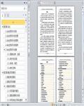 粉末冶金制品产业搬迁项目安全预评价报告(范)171页