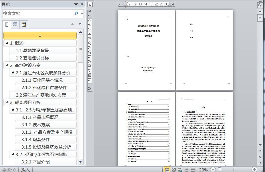 石化公司湛江生产基地发展规划报告稿69页