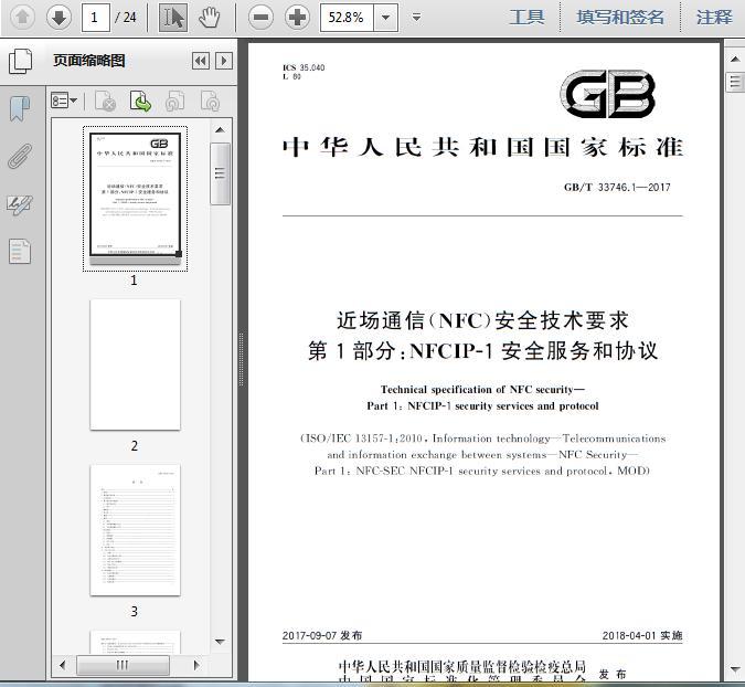 GB T33746.1 2017近场通信 NFC 安全技术要求 第1部分 NFCIP 1安全服务和协议24页