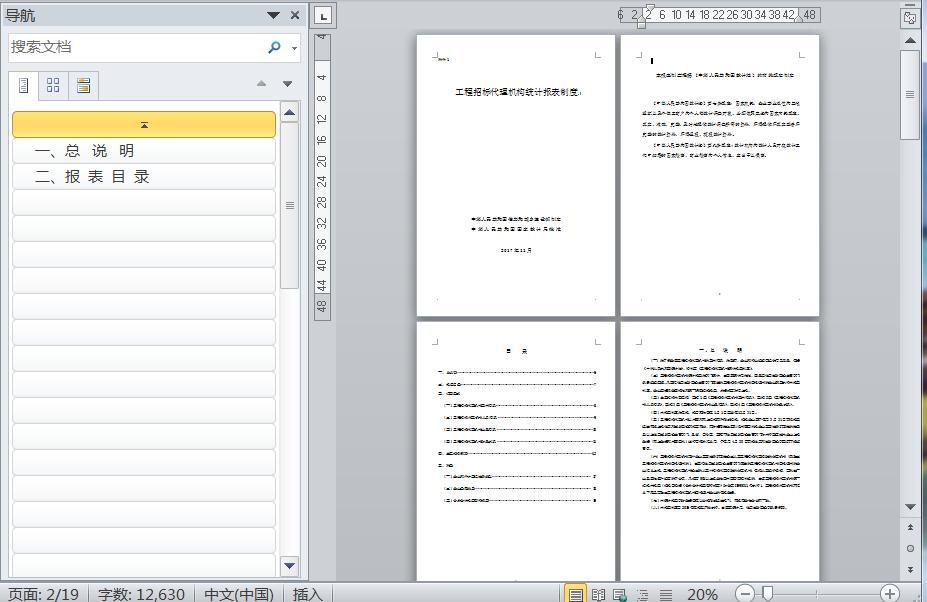 工程招标代理机构统计报表制度19页图片