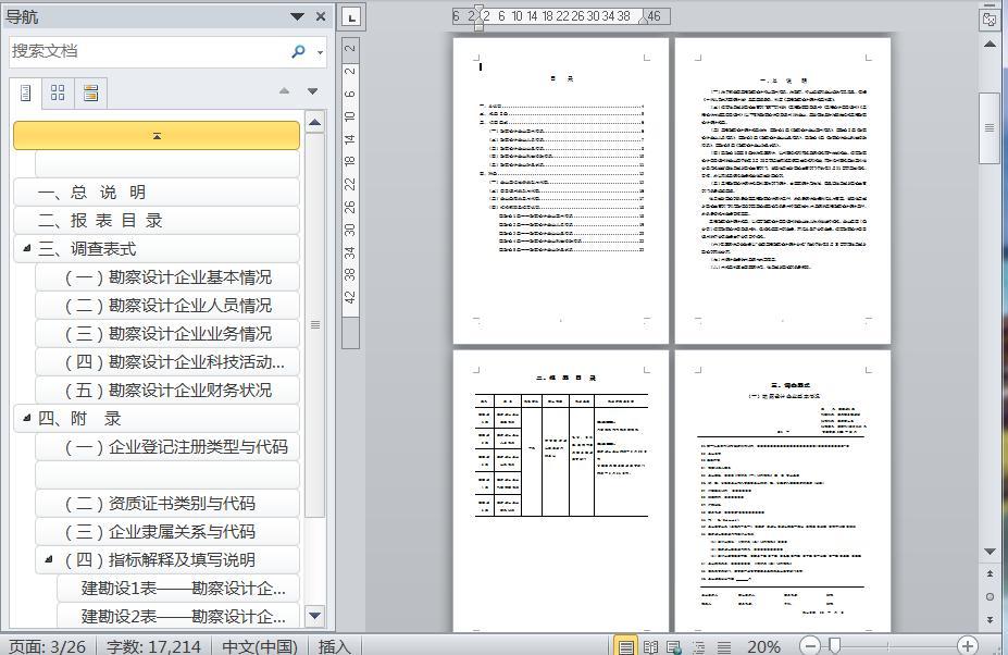 工程勘察设计统计报表制度26页图片