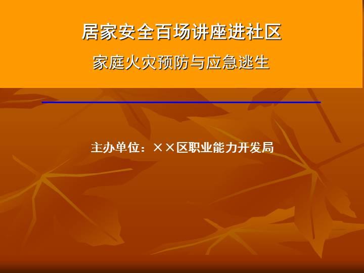 家庭消防安全培训课件:家庭火灾预防与应急逃生81页