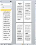 Z海市突发事件应急体系建设十三五规划28页