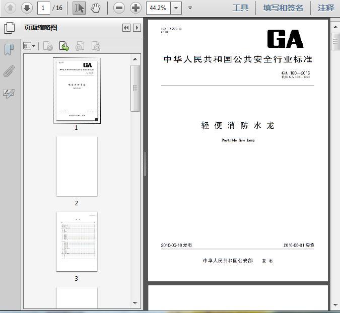 80 2016轻便消防水龙16页