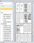 化工公司聚合物添加�┥��a�目�更安全�O施�O��F�(送��稿)19...
