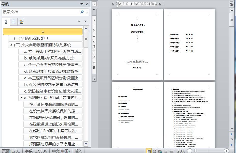 建筑设计:郑州建业中心(写字楼,酒店)项目消防设计专篇31页资料文档