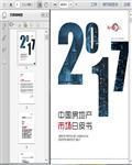 2017中国房地产市场白皮书(201801)104页