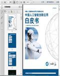 2017中国人工智能创新应用白皮书46页