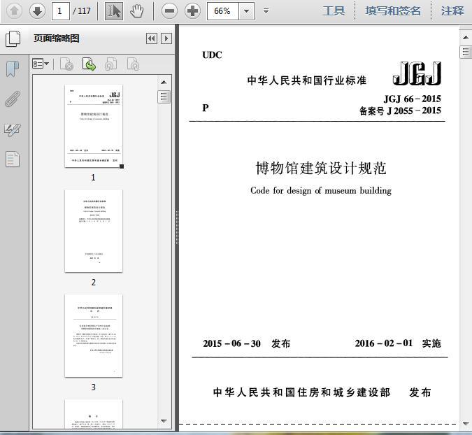 jgj66-2015博物馆建筑设计规范117页