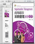 商业管理:商场超市采购管理(2017版)258页