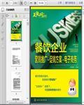 餐饮企业营销策划推广、促销方案、网络营销211页