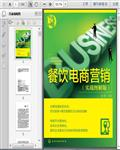 图解餐饮企业网络营销操作实务(2017版)192页
