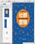 市场营销:社群营销(社区、网络论坛、微信、QQ,2017版)232页 ...