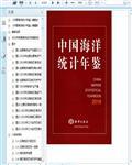 2016中国海洋统计年鉴295页