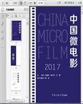 2017中国微电影421页