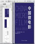 2014-2015中国微电影330页