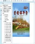 2017景德镇年鉴360页