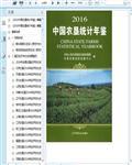 2016中国农垦统计年鉴473页