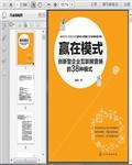 网络营销模式:互联网营销的38种模式208页