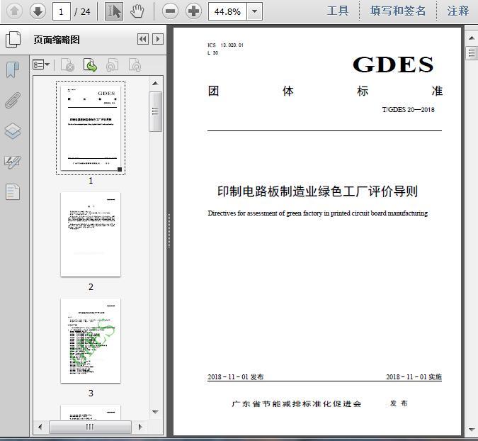 本标准适用于印制电路板生产企业绿色工厂的评价.