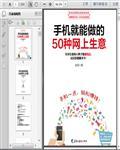 网络营销:50种手机网上赚钱方法(含微商)223页