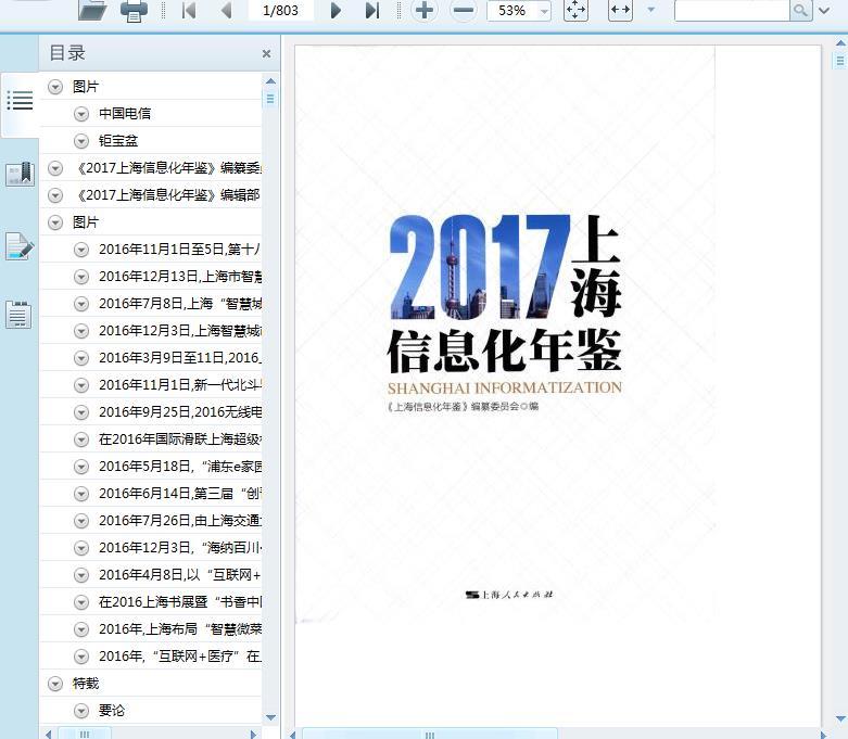 2017上海信息化年鉴717页