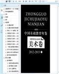 2012-2015中国基础教育年鉴(美术卷下)480页