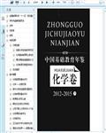 2012-2015中国基础教育年鉴(化学卷下)458页