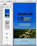 2017河南省南水北调年鉴542页