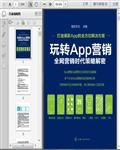 手机APP营销:网络营销时代策略解密203页