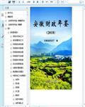 2018安徽财政年鉴615页